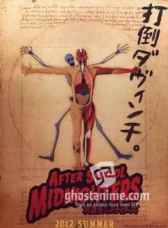 Смотреть аниме Ночные игры после школы /  Hokago Midnighters онлайн бесплатно