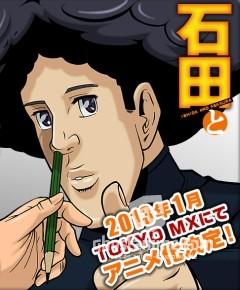 Смотреть аниме Исида и Асакура / Ishida to Asakura онлайн бесплатно