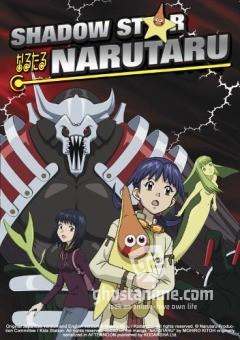 Смотреть аниме Нарутару / Shadow Star Narutaru онлайн бесплатно
