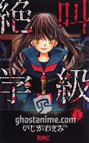 Zekkyō Gakkyū готовится к экранизации