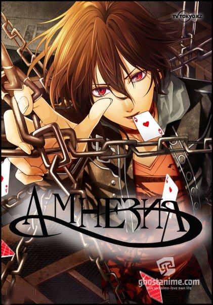 Смотреть аниме Амнезия / Amnesia онлайн бесплатно