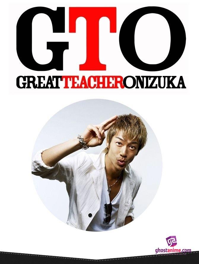 Смотреть аниме Великий Учитель Онидзука / GTO: Great Teacher Onizuka онлайн бесплатно