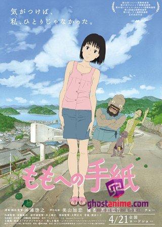 Смотреть аниме Письмо для Момо / Momo e no Tegami онлайн бесплатно