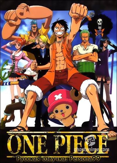 Ван-Пис: Фильм десятый / One Piece: Strong World