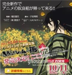 Смотреть аниме Внук Нурарихёна OVA / Nurarihyon no Mago онлайн бесплатно