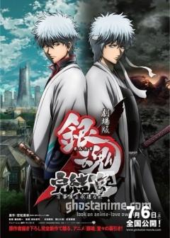 Смотреть аниме Гинтама (фильм второй) / Gekijouban Gintama Kanketsuhen: Yorozuya yo Eien Nare онлайн бесплатно