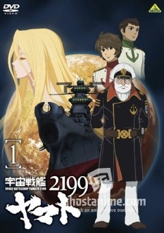 Космический крейсер Ямато OVA / Uchuu Senkan Yamato 2199