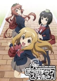 Смотреть аниме Plastic Nee-san / +Tic Elder Sister онлайн бесплатно