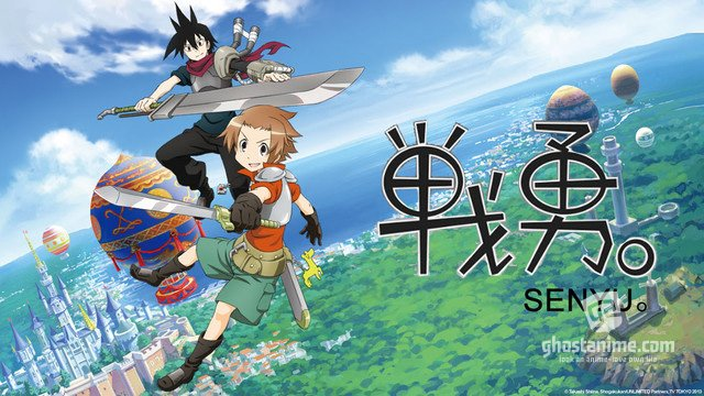 Второй сезон Senyū