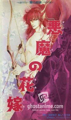 Смотреть аниме Невеста Деймоса: Улыбка орхидеи / Deimos no Hanayome: Ran no Kumikyoku онлайн бесплатно