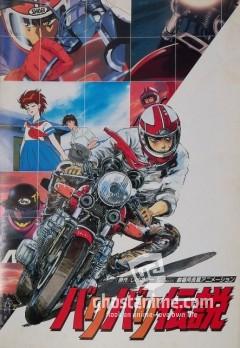 Легенда О Мотоциклах / Baribari Densetsu (1987)