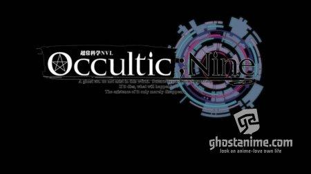 Новая работа Сикуры Тиёмару- «Occultic;Nine»