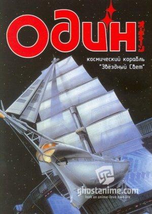 Смотреть аниме Один: Космический корабль «Звёздный свет» / Odin: Photon Sailor Starlight онлайн бесплатно