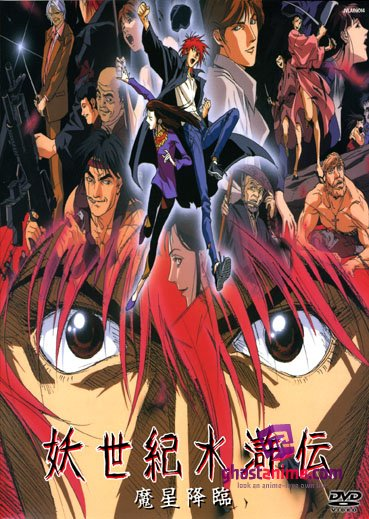 Смотреть аниме Век демона / Youseiki suikoden: Masei Kourin онлайн бесплатно