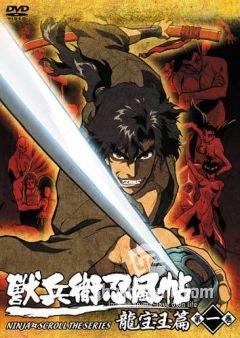 Смотреть аниме Манускрипт ниндзя: новая глава [ТВ] / Ninja Scroll TV онлайн бесплатно