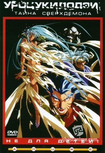 Choujin Densetsu Urotsukidouji: Mirai Hen / Urotsukidoji III: Return of the Overfiend / Уроцукидодзи: Легенда о Сверхдемоне 3