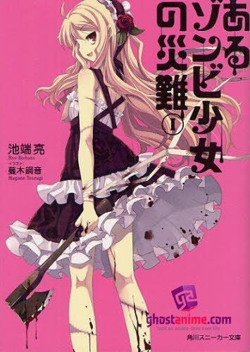 Смотреть аниме Неприятности одной зомби-девушки / Aru Zombie Shoujo no Sainan онлайн бесплатно