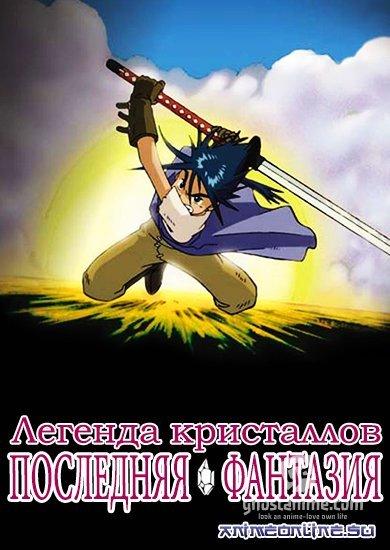 Смотреть аниме Последняя фантазия: Легенда кристаллов / Final Fantasy: Legend of the Crystals онлайн бесплатно