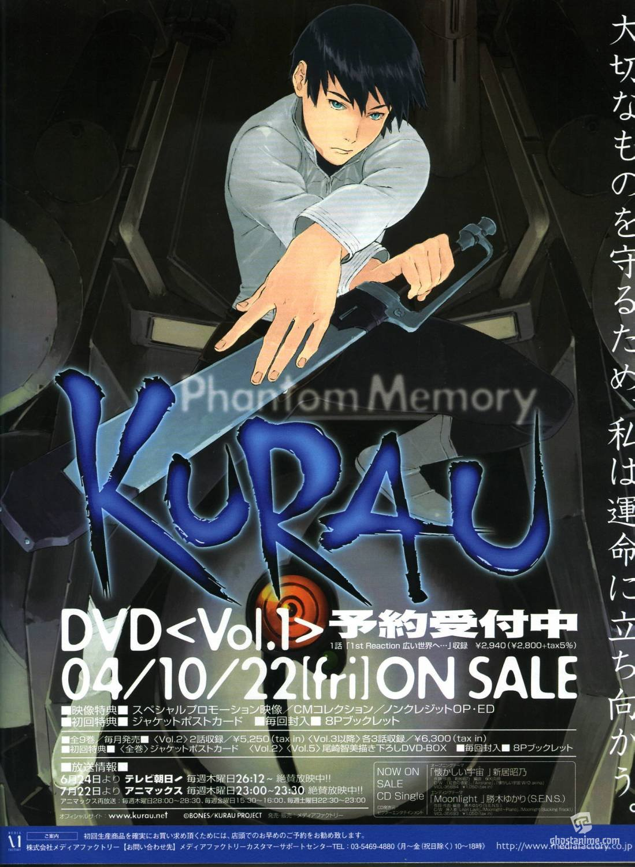 Курау: Призрак воспоминаний / Kurau Phantom Memory