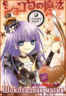 Шоколадная Магия / Chocolat no Mahou