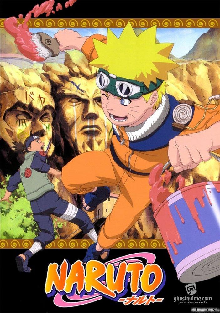 Смотреть аниме Наруто [1 сезон] / Naruto онлайн бесплатно