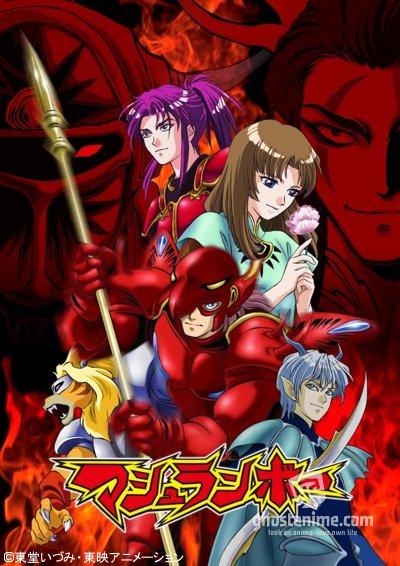 Смотреть аниме Синдзо / Shinzo / Mushrambo онлайн бесплатно