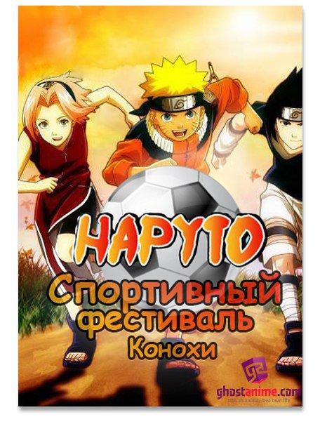 Наруто: Спортивный фестиваль Конохи / Naruto: Konoha Sports Festival