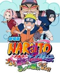 Смотреть аниме Gekijouban Naruto Soyokazeden: Naruto to Mashin to Mitsu no Onegai Dattebayo!! онлайн бесплатно
