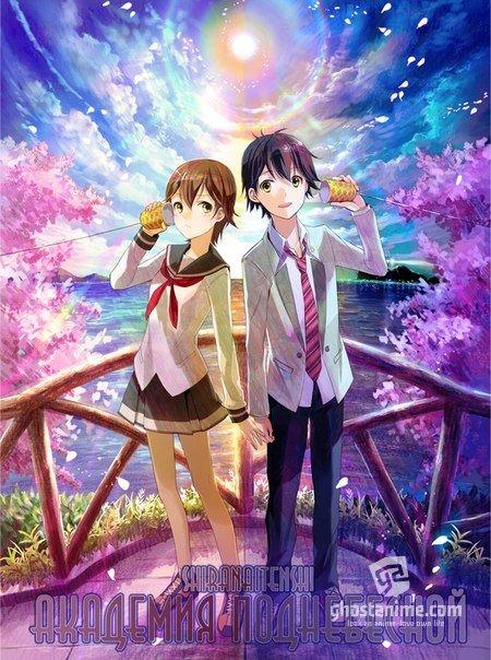 Смотреть аниме Академия Поднебесной / Nerawareta Gakuen онлайн бесплатно