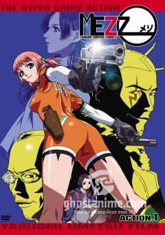 Смотреть аниме Меццо: Игра со смертью / Mezzo DSA онлайн бесплатно