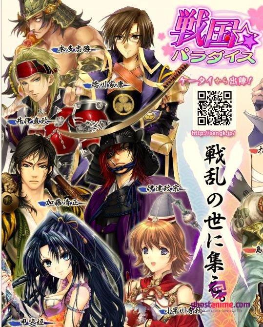 Смотреть аниме Sengoku Paradise: Kiwami / Рай Сенгоку: Апогей онлайн бесплатно
