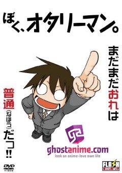Смотреть аниме Я офисный рабочий / Boku, Otaryman онлайн бесплатно
