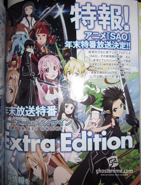 Новости о «Sword Art Online: Extra Edition»