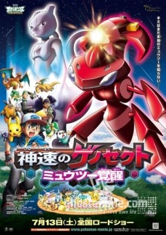 Gekijouban Pocket Monsters: Best Wishes - Shinsoku no Genosect: Mewtwo Kakusei / ExtremeSpeed Genesect: Mewtwo Awakens