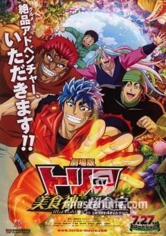 Смотреть аниме Gekijouban Toriko: Bishokushin no Special Menu / Торико: Поиск специального списка онлайн бесплатно