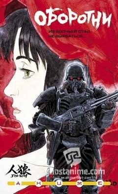 Смотреть аниме Оборотни / Jin Roh: The Wolf Brigade онлайн бесплатно