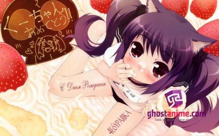 С днем рождения, 4e6yPaIIIKa *о*