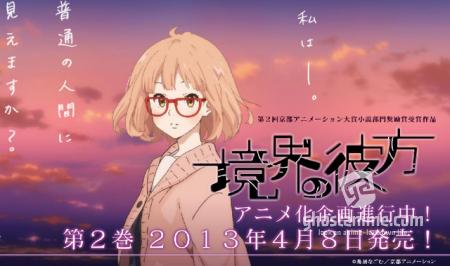 Kyōkai no Kanata от Kyoto Animation