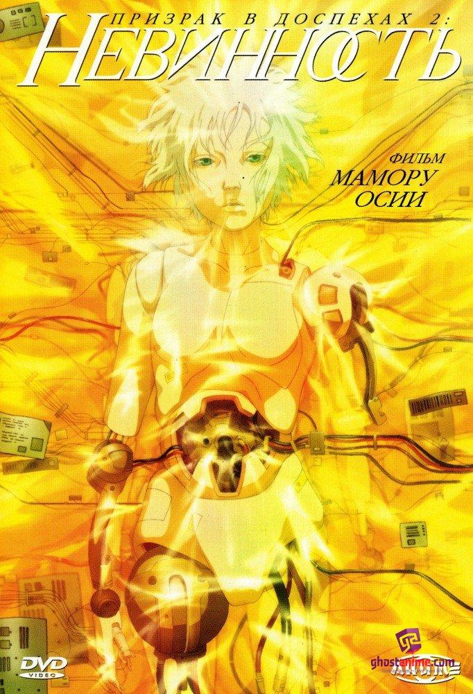 Смотреть аниме Призрак в доспехах 2: Невинность / Ghost in the Shell II: Innocence онлайн бесплатно