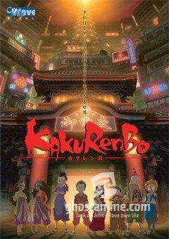 Kakurenbo: игра в прятки / Hide and Seek