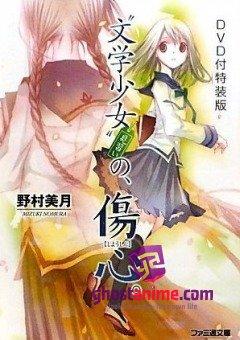 Литературная барышня / Bungaku Shoujo: Kyou no Oyatsu - Hatsukoi