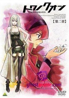 Смотреть аниме Towa no Quon 2: Konton no Ranbu онлайн бесплатно