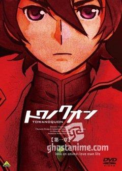 Смотреть аниме Towa no Quon 1: Utakata no Kaben онлайн бесплатно