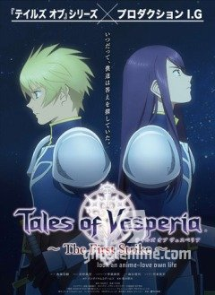 Смотреть аниме Сказания Весперии: Первый Удар / Tales of Vesperia: The First Strike онлайн бесплатно