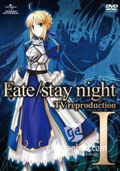 Смотреть аниме Судьба: Ночь Схватки OVA / Fate/Stay Night TV Reproduction онлайн бесплатно