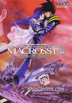 Макросс: Помнишь ли нашу любовь? / Super Dimensional Fortress Macross: Do You Remember Love?