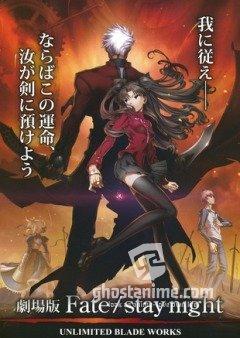 Смотреть аниме Судьба: Ночь Схватки (фильм) / Gekijouban Fate/Stay Night: Unlimited Blade Works онлайн бесплатно