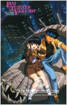 Смотреть аниме 3х3 Глаза: Сказание Сэймы / 3x3 Eyes: Seima Densetsu онлайн бесплатно