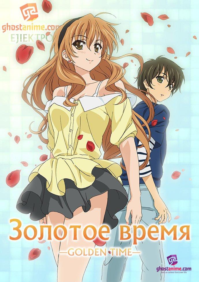 Смотреть аниме Golden Time / Золотая пора онлайн бесплатно