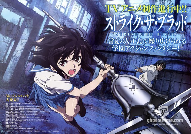 Strike the Blood Трейлер